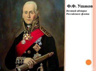 Ф.Ф. Ушаков Ф.Ф. Ушаков Великий адмирал Российского флота