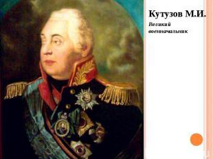 Кутузов М.И. Кутузов М.И. Великий военначальник