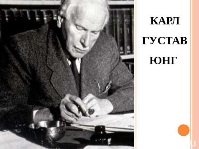 КАРЛ ГУСТАВ ЮНГ КАРЛ ГУСТАВ ЮНГ