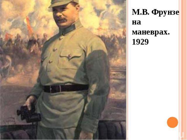М.В. Фрунзе на маневрах. 1929 М.В. Фрунзе на маневрах. 1929