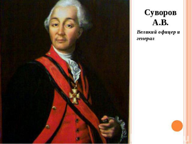 Суворов А.В. Суворов А.В. Великий офицер и генерал