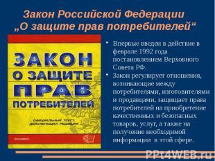 """Закон Российской Федерации """"О защите прав потребителей"""" Впервые введен в действи"""