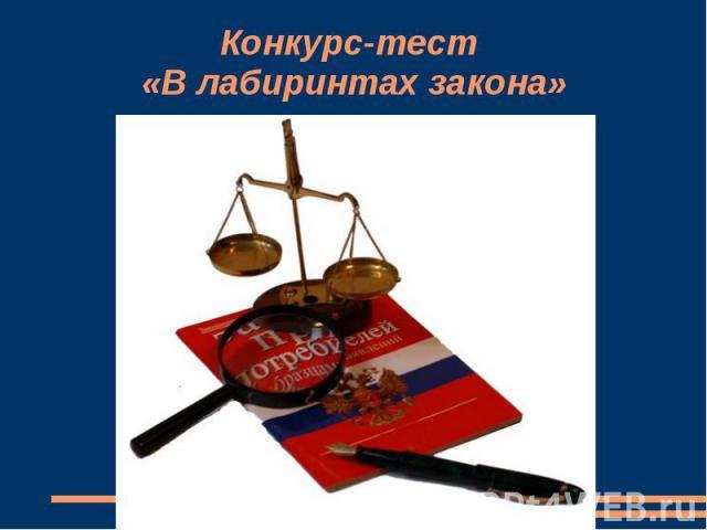 Конкурс-тест «В лабиринтах закона»
