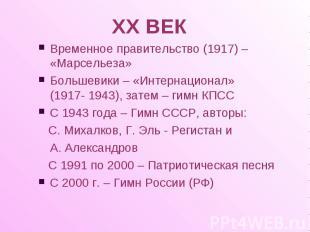 ХХ ВЕК ХХ ВЕК Временное правительство (1917) – «Марсельеза» Большевики – «Интерн