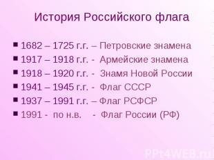 История Российского флага История Российского флага 1682 – 1725 г.г. – Петровски
