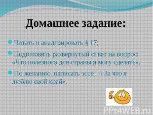 Читать и анализировать § 17; Читать и анализировать § 17; Подготовить развернуты