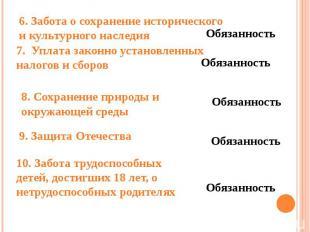 6. Забота о сохранение исторического и культурного наследия 6. Забота о сохранен