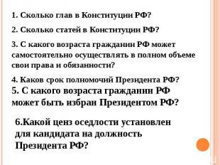1. Сколько глав в Конституции РФ? 1. Сколько глав в Конституции РФ? 2. Сколько с