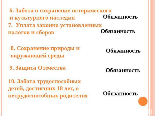 6. Забота о сохранение исторического и культурного наследия 6. Забота о сохранение исторического и культурного наследия