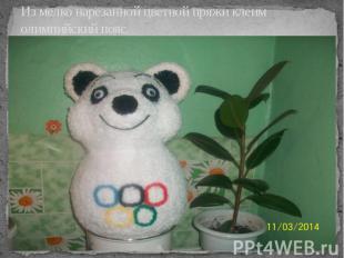Из мелко нарезанной цветной пряжи клеим олимпийский пояс.