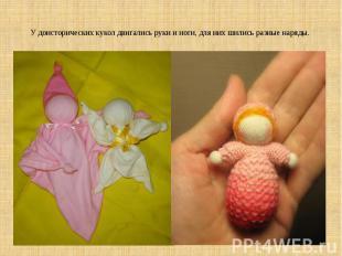 У доисторических кукол двигались руки и ноги, для них шились разные наряды.