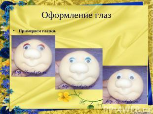 Примеряем глазки. Примеряем глазки.