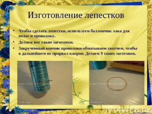 Чтобы сделать лепестки, используем баллончик лака для волос и проволоку. Чтобы с