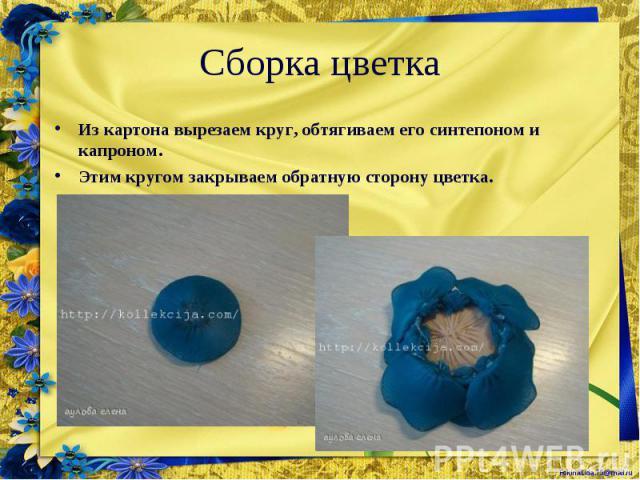 Из картона вырезаем круг, обтягиваем его синтепоном и капроном. Из картона вырезаем круг, обтягиваем его синтепоном и капроном. Этим кругом закрываем обратную сторону цветка.