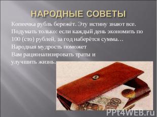 Копеечка рубль бережёт. Эту истину знают все. Копеечка рубль бережёт. Эту истину