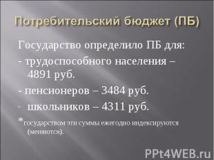 Государство определило ПБ для: Государство определило ПБ для: - трудоспособного