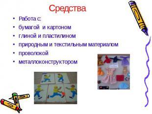 Работа с: Работа с: бумагой и картоном глиной и пластилином природным и текстиль