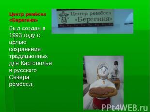 Был создан в 1993 году с целью сохранения традиционных для Каргополья и русского
