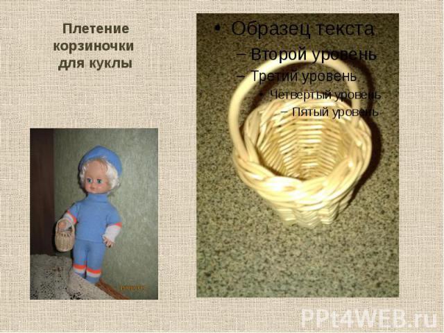 Плетение корзиночки для куклы