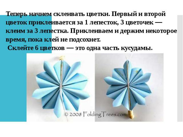 Теперь начнем склеивать цветки. Первый и второй цветок приклеивается за 1 лепесток, 3 цветочек — клеим за 3 лепестка. Приклеиваем и держим некоторое время, пока клей не подсохнет. Склейте 6 цветков — это одна часть кусудамы.