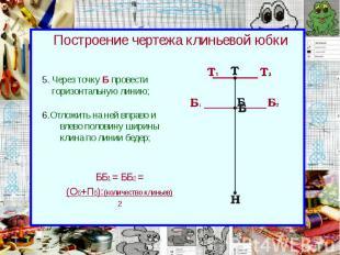 Построение чертежа клиньевой юбки Через точку Б провести горизонтальную линию;