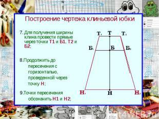 Построение чертежа клиньевой юбки Для получения ширины клина провести прямые чер