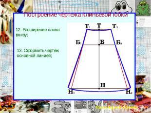 Построение чертежа клиньевой юбки 12. Расширение клина внизу;