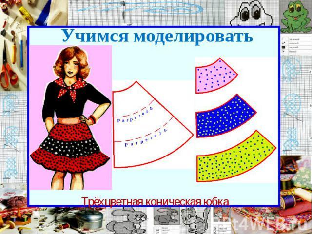 Учимся моделировать Трёхцветная коническая юбка