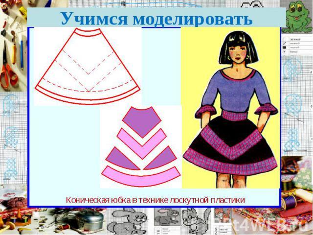 Учимся моделировать Коническая юбка в технике лоскутной пластики