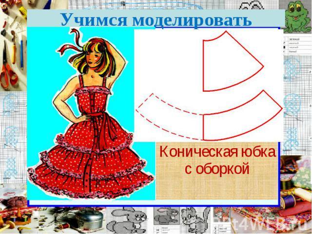 Учимся моделировать Коническая юбка с оборкой
