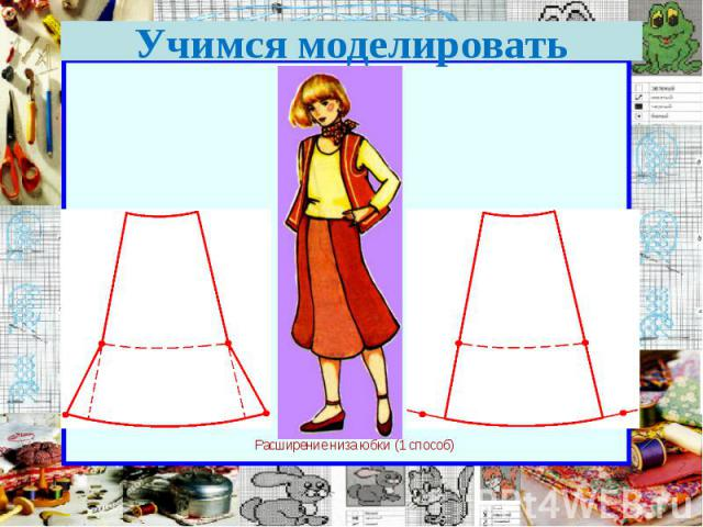 Учимся моделировать Расширение низа юбки (1 способ)