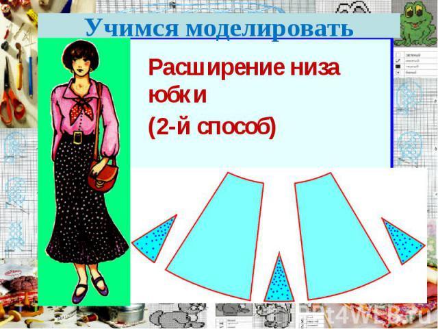 Учимся моделировать Расширение низа юбки (2-й способ)