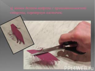 в) затем делаем надрезы с противоположной стороны, перевернув листочек.