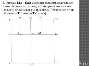 6. Отрезки ББ2 и Б2Б1 разделить пополам, полученные точки обозначить Б3(слева) и