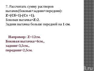 7. Рассчитать сумму растворов вытачек(боковая+задняя+передняя): Z=(Сб+1)-(Ст +1)