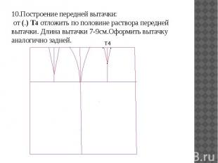 10.Построение передней вытачки: от (.) Т4 отложить по половине раствора передней