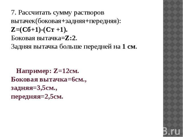 7. Рассчитать сумму растворов вытачек(боковая+задняя+передняя): Z=(Сб+1)-(Ст +1). Боковая вытачка=Z:2. Задняя вытачка больше передней на 1 см. 7. Рассчитать сумму растворов вытачек(боковая+задняя+передняя): Z=(Сб+1)-(Ст +1). Боковая вытачка=Z:2. Зад…