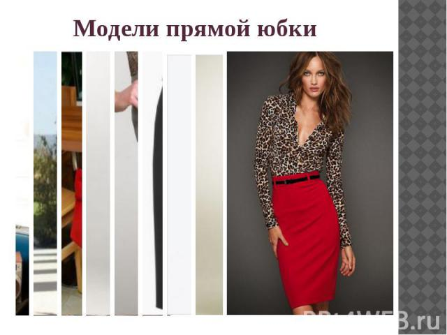 Модели прямой юбки Модели прямой юбки