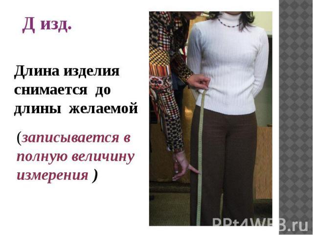 Д изд. Д изд.
