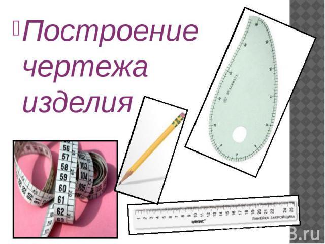 Построение чертежа изделия Построение чертежа изделия