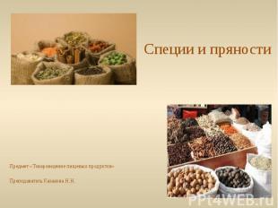 Специи и пряности Предмет «Товароведение пищевых продуктов» Преподаватель Казако