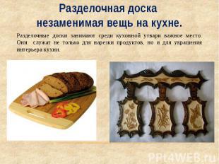 Разделочная доска незаменимая вещь на кухне. Разделочные доски занимают среди ку