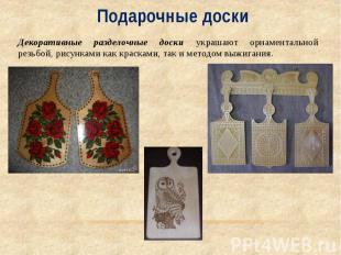 Подарочные доски Декоративные разделочные доски украшают орнаментальной резьбой,