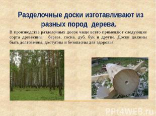 Разделочные доски изготавливают из разных пород дерева. В производстве разделочн