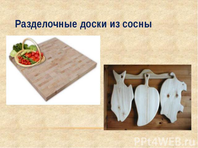 Разделочные доски из сосны