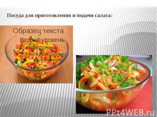 Посуда для приготовления и подачи салата: