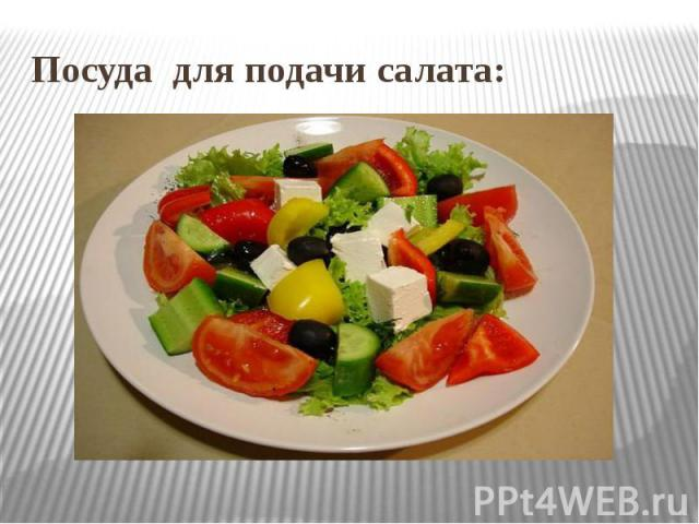 Посуда для подачи салата: