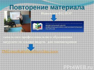 Повторение материала Используя ФЦ ИОР начального профессионального образования з