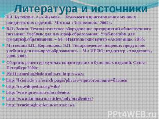 Литература и источники Н.Г Бутейкис, А.А Жукова. Технология приготовления мучных