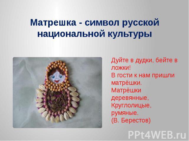 Матрешка - символ русской национальной культуры